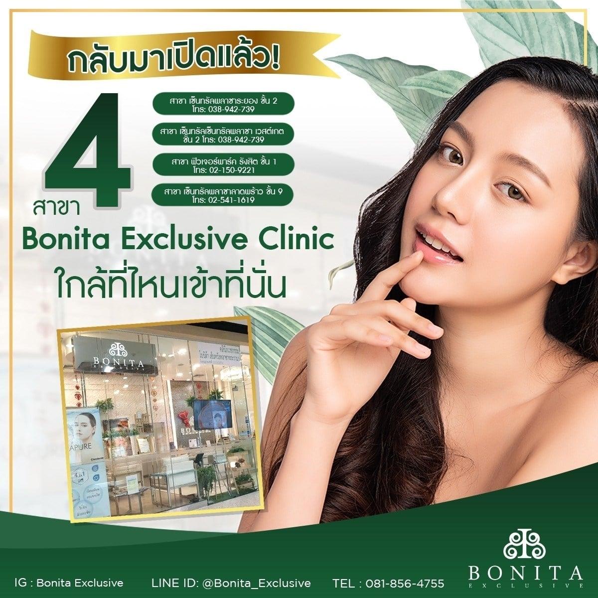 กลับมาเปิดแล้ว! 4 สาขา Bonita Exclusive Clinic