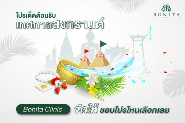 โปรเด็ดต้อนรับเทศกาลสงกรานต์ ที่ Bonita Exclusive Clinic 1