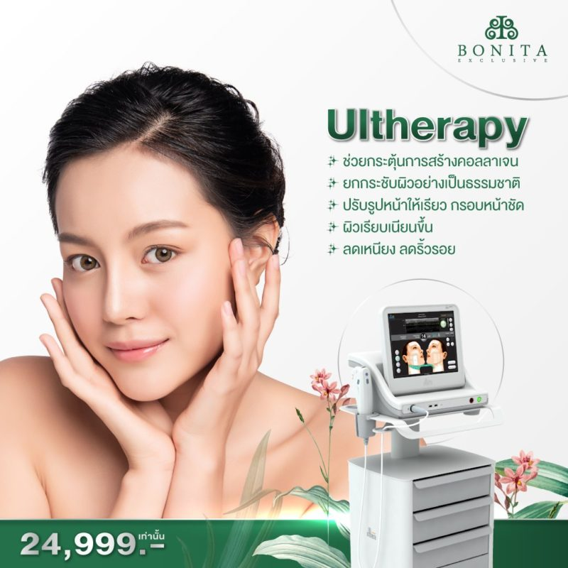 Ultherapy ราคาเพียง 24,999.- เท่านั้น