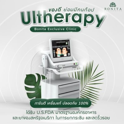 Ultherapy ที่ Bonita Exclusive Clinic ของแท้ 100%