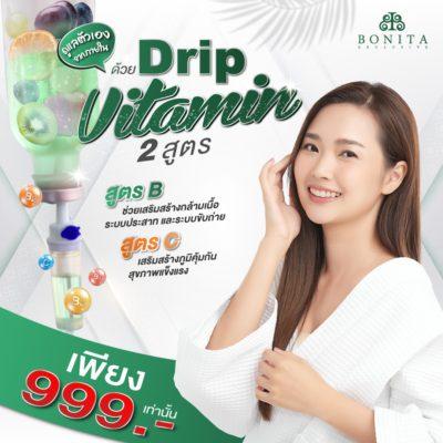 ดูแลตัวเองจากภายใน ด้วย Drip Vitamin 2 สูตร