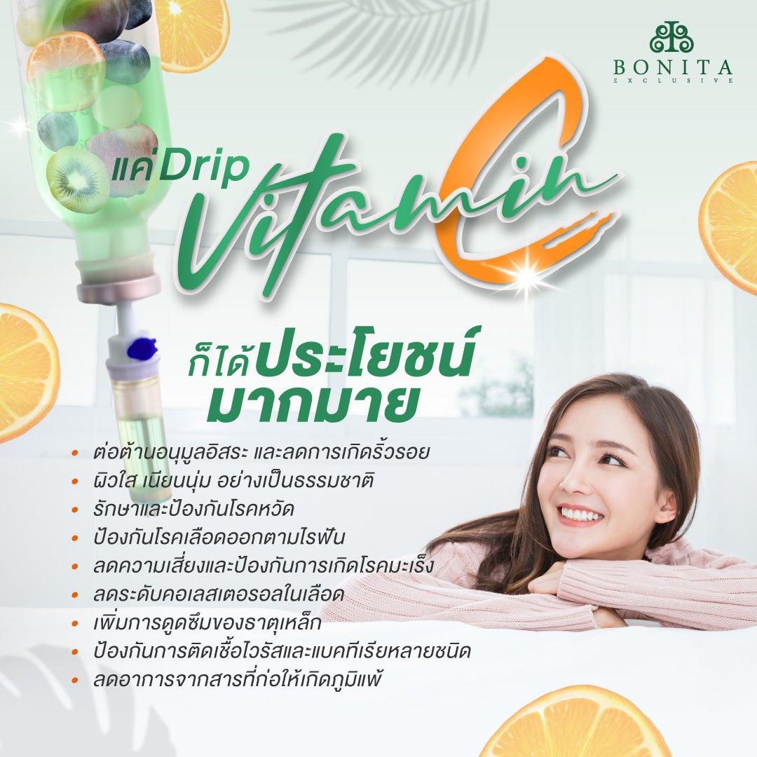 แค่ Drip Vitamin C ก็ได้ประโยชน์มากมาย