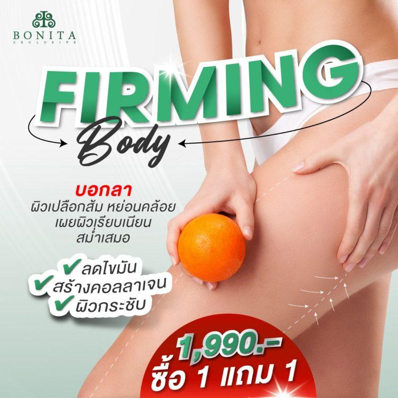 Firming Body บอกลาผิวเปลือกส้ม อ่อนย้อย เผยผิวเรียบเนียน สม่ำเสมอ