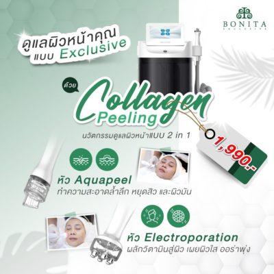 ดูแลผิวหน้าคุณแบบ Exclusive ด้วย Collagen Peeling