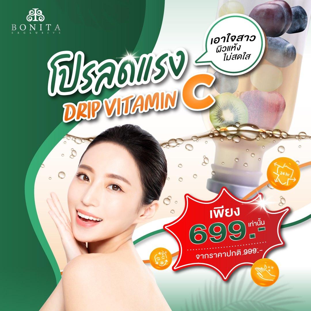 โปรลดแรง Drip Vitamin C เพียง 699